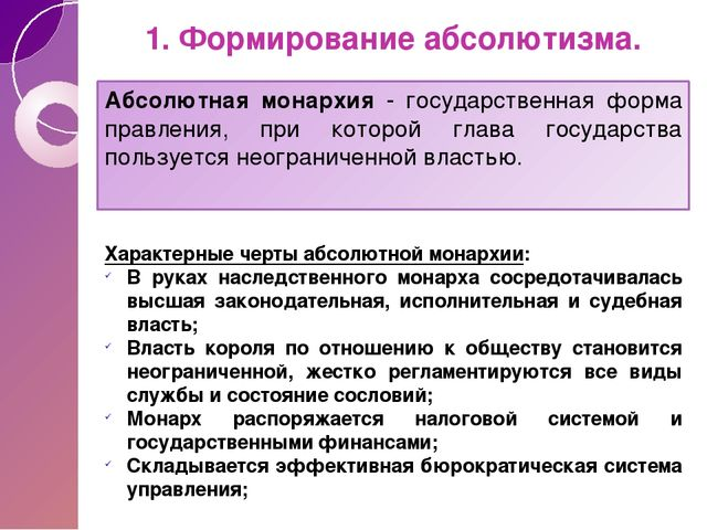 1. Формирование абсолютизма. Абсолютная монархия - государственная форма прав...