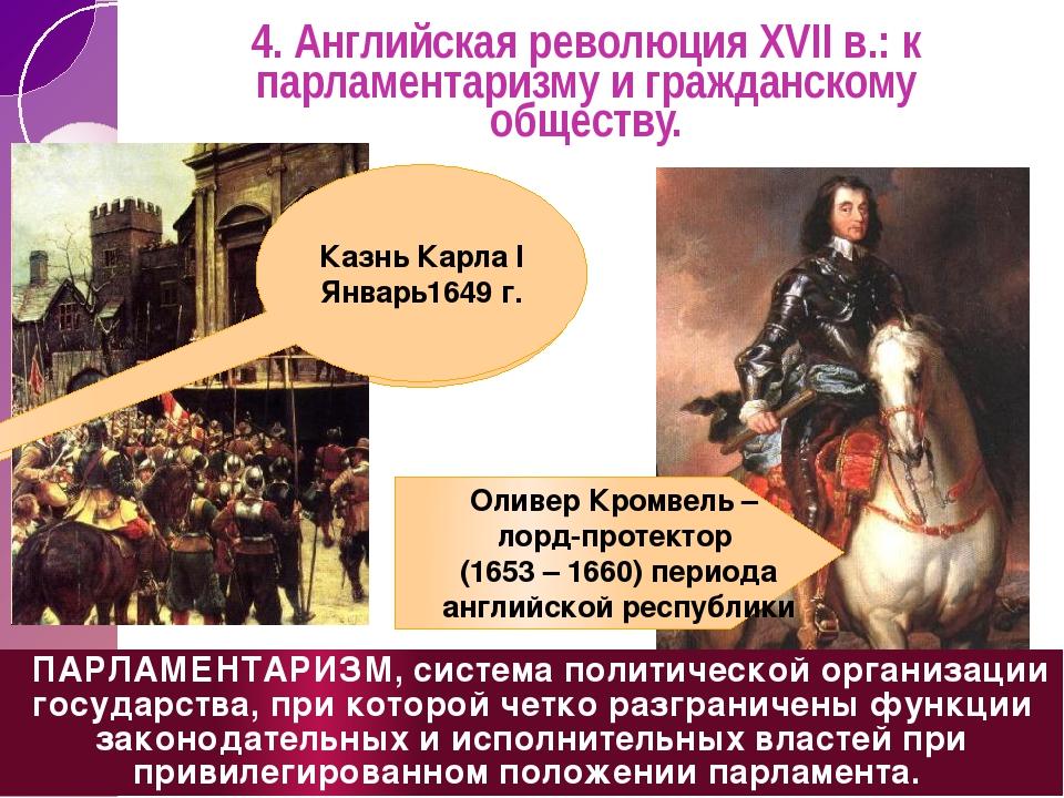 4. Английская революция XVII в.: к парламентаризму и гражданскому обществу. К...