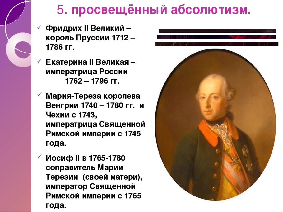 Фридрих II Великий – король Пруссии 1712 – 1786 гг. Екатерина II Великая – им...