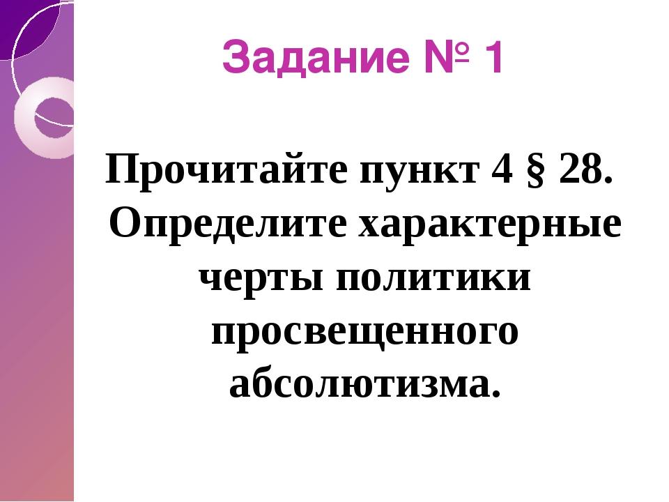 Задание № 1 Прочитайте пункт 4 § 28. Определите характерные черты политики пр...