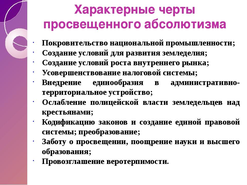 Характерные черты просвещенного абсолютизма Покровительство национальной пром...