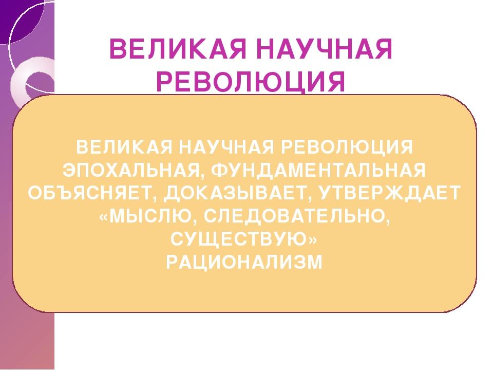 ВЕЛИКАЯ НАУЧНАЯ РЕВОЛЮЦИЯ ВЕЛИКАЯ НАУЧНАЯ РЕВОЛЮЦИЯ ЭПОХАЛЬНАЯ, ФУНДАМЕНТАЛЬН...