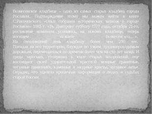 Вознесенское кладбище - одно из самых старых кладбищ города Рославля. Подтвер