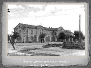 Здание административного корпуса концлагеря Дауланг №130
