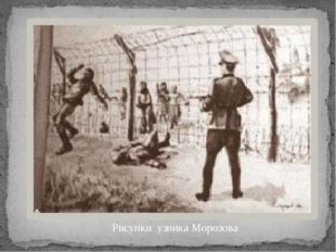 Рисунки узника Морозова