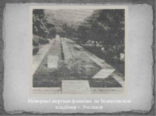 Мемориал жертвам фашизма на Вознесенском кладбище г. Рославля