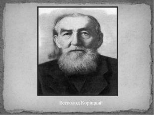 Всеволод Корицкий