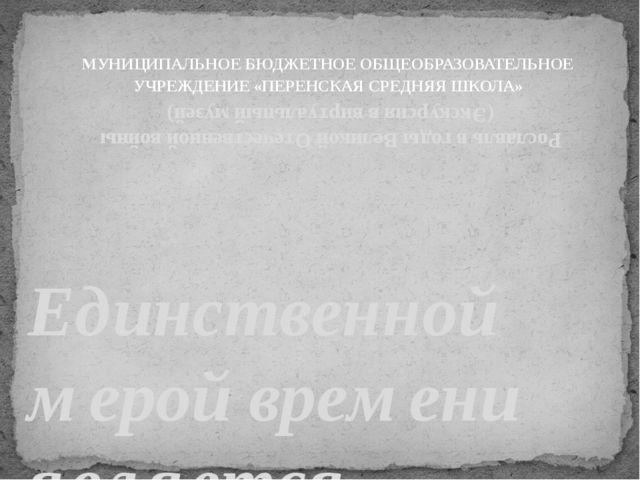 Единственной мерой времени является память… В. Гжегорчик Подготовили: Течуеше...