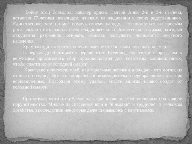 Войну отец Всеволод, кавалер ордена Святой Анны 2-й и 3-й степени, встретил...