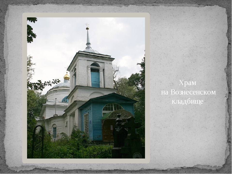 Храм на Вознесенском кладбище