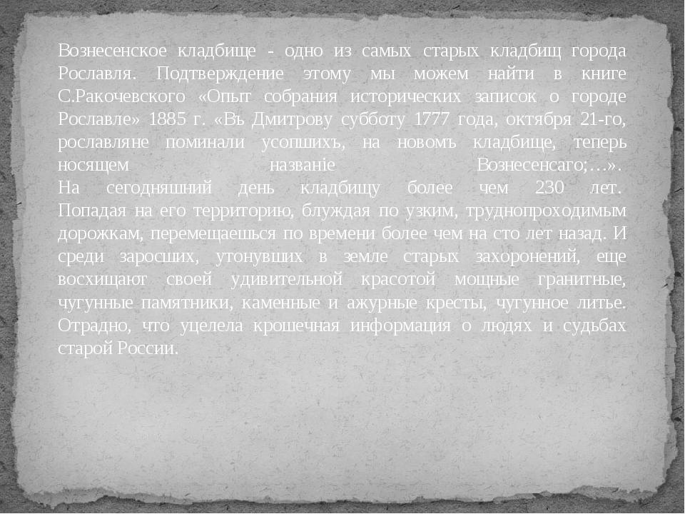 Вознесенское кладбище - одно из самых старых кладбищ города Рославля. Подтвер...
