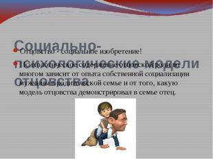 Социально-психологические модели отцовства Отцовство - социальное изобретение