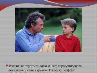 Излишняя строгость отца может спровоцировать появление у сына страхов. Такой