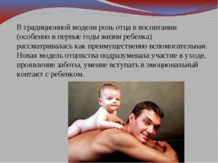 В традиционной модели роль отца в воспитании (особенно в первые годы жизни ре