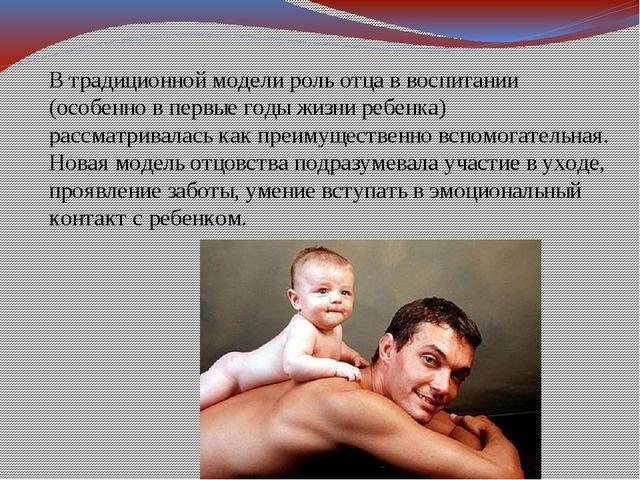 В традиционной модели роль отца в воспитании (особенно в первые годы жизни ре...