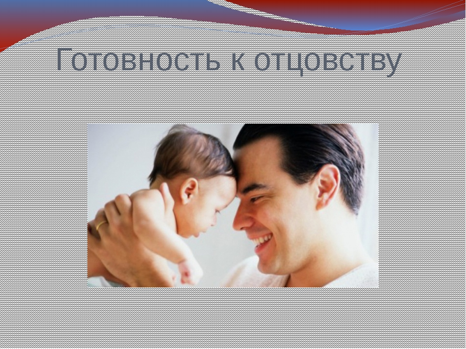 Готовность к отцовству