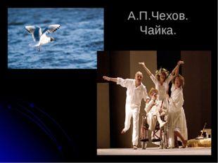 А.П.Чехов. Чайка.