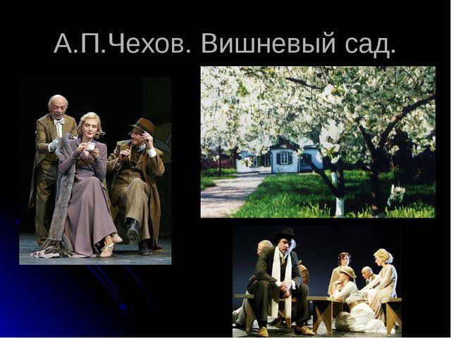 А.П.Чехов. Вишневый сад.