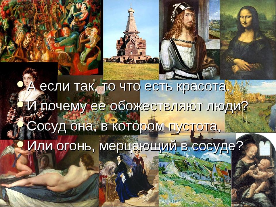 И если так то что есть красота и почему ее обожествляют люди стих