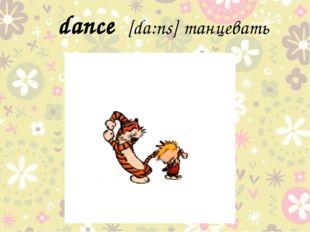 dance [da:ns] танцевать