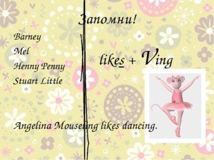 Запомни! Barney Mel Henny Penny Stuart Little Angelina Mouseling likes dancin