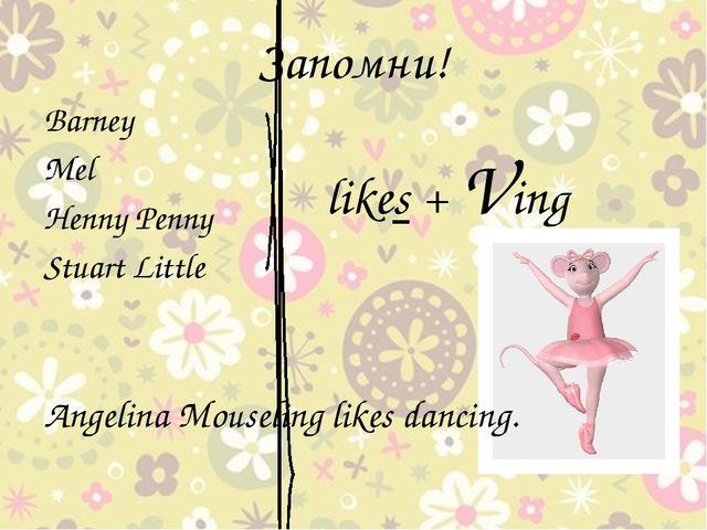 Запомни! Barney Mel Henny Penny Stuart Little Angelina Mouseling likes dancin...