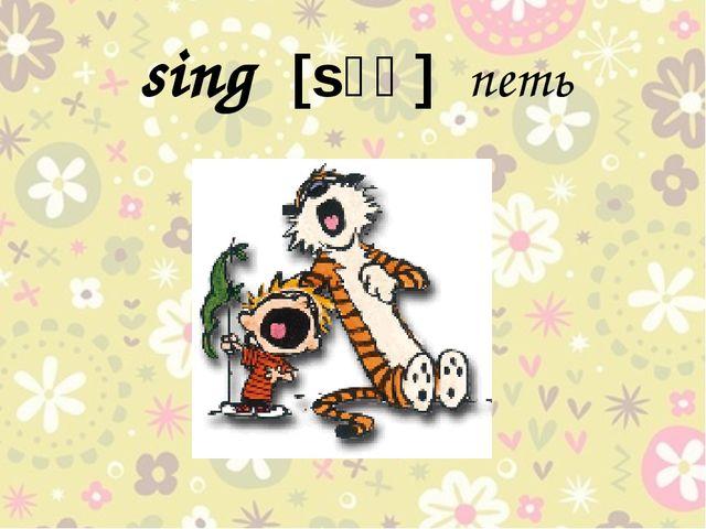 sing [sɪƞ] петь