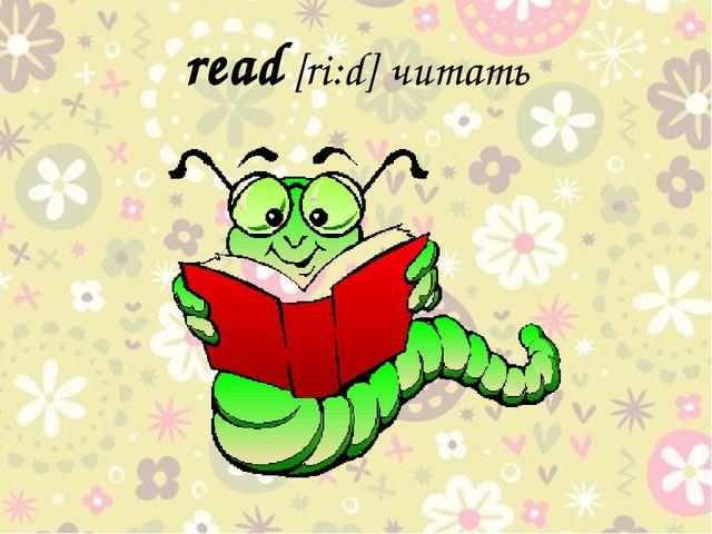 read [ri:d] читать