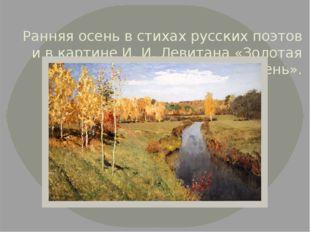 Ранняя осень в стихах русских поэтов и в картине И. И. Левитана «Золотая осе