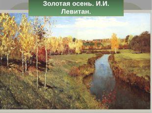 Золотая осень. И.И. Левитан.