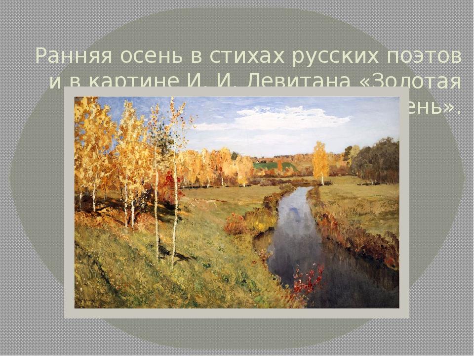 Ранняя осень в стихах русских поэтов и в картине И. И. Левитана «Золотая осе...
