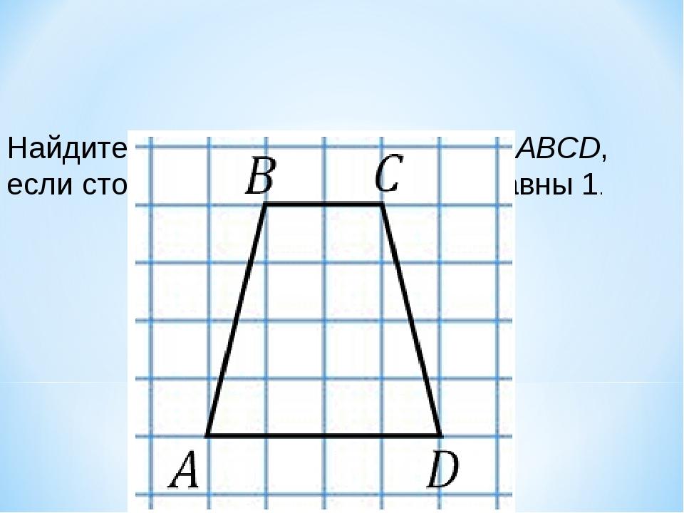 Найдите среднюю линию трапеции ABCD, если стороны квадратных клеток равны 1.