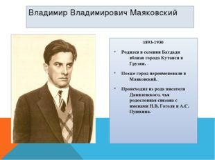 1893-1930 Родился в селении Багдади вблизи города Кутаиси в Грузии. Позже го