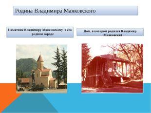 Родина Владимира Маяковского Памятник Владимиру Маяковскому в его родном горо