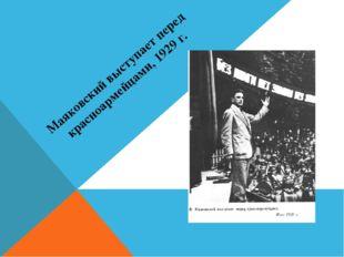 Маяковский выступает перед красноармейцами, 1929 г.