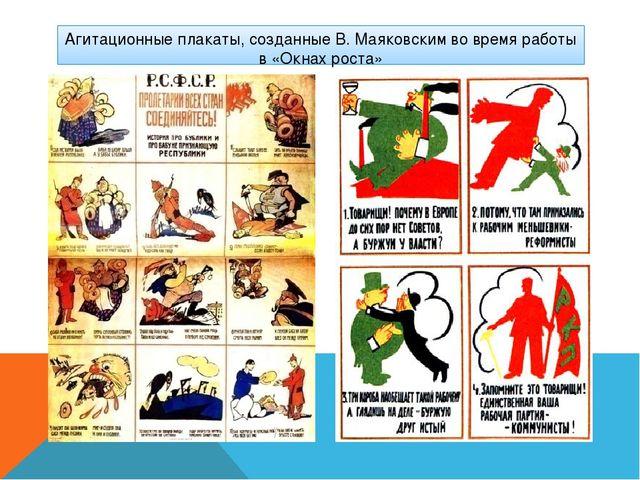 Агитационные плакаты, созданные В. Маяковским во время работы в «Окнах роста»