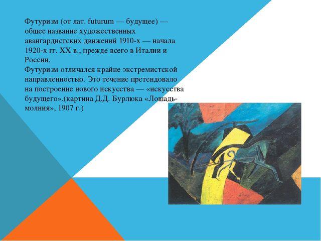 Футуризм (от лат. futurum — будущее) — общее название художественных авангард...