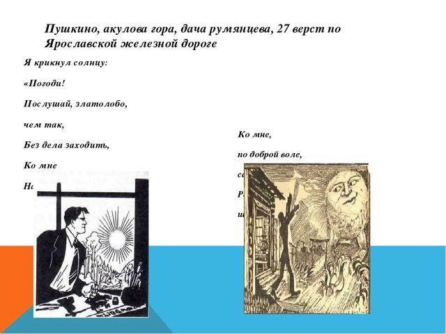 Пушкино, акулова гора, дача румянцева, 27 верст по Ярославской железной дорог...