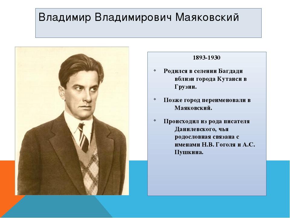 1893-1930 Родился в селении Багдади вблизи города Кутаиси в Грузии. Позже го...