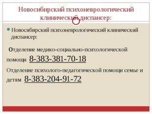 Новосибирский психоневрологический клинический диспансер: Новосибирский психо
