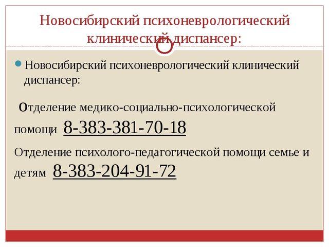 Новосибирский психоневрологический клинический диспансер: Новосибирский психо...