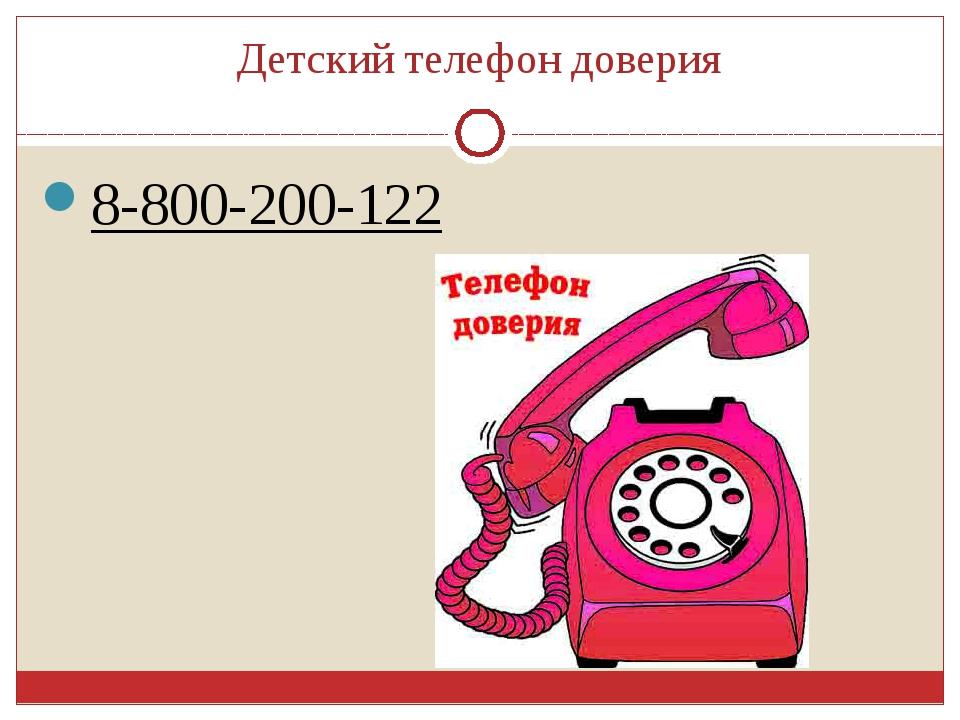 Детский телефон доверия 8-800-200-122