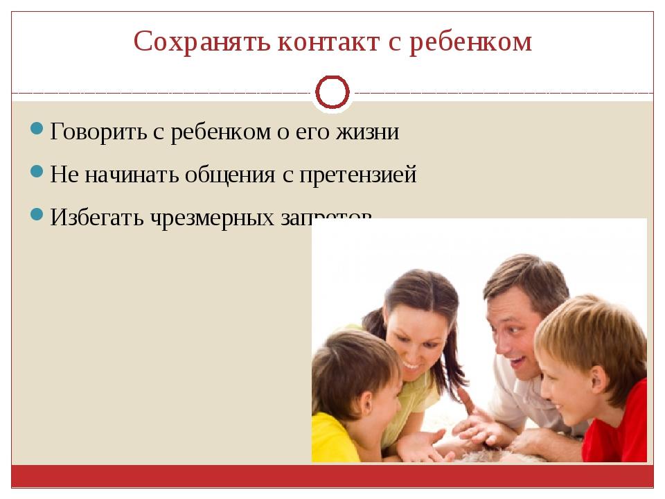 Сохранять контакт с ребенком Говорить с ребенком о его жизни Не начинать обще...