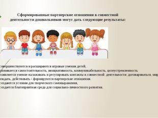 - совершенствуются и расширяются игровые умения детей, - развивается самосто