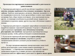 Преимущества партнерских взаимоотношений в деятельности дошкольников: 1. Парт