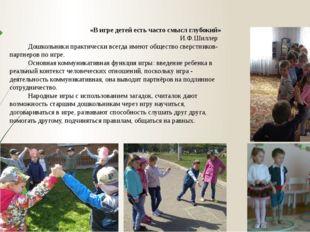 «В игре детей есть часто смысл глубокий» И.Ф.Шиллер Дошкольники практически