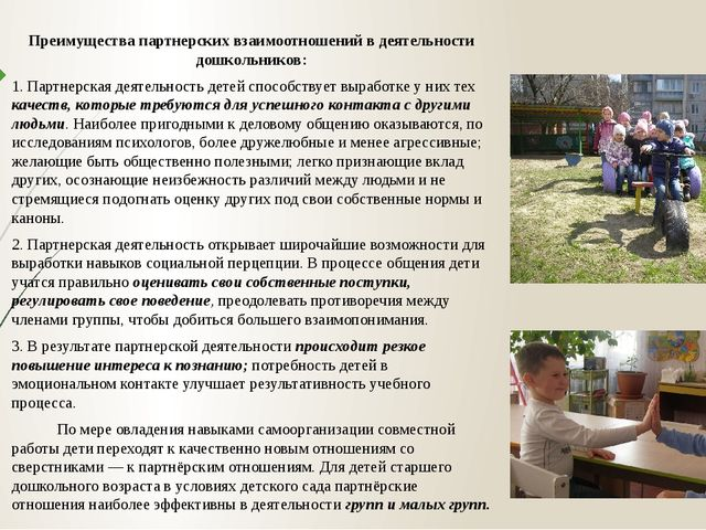 Преимущества партнерских взаимоотношений в деятельности дошкольников: 1. Парт...