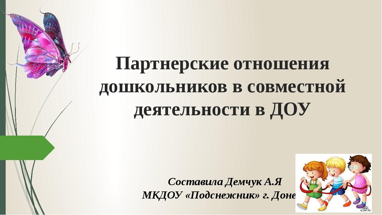 Партнерские отношения дошкольников в совместной деятельности в ДОУ Составила...