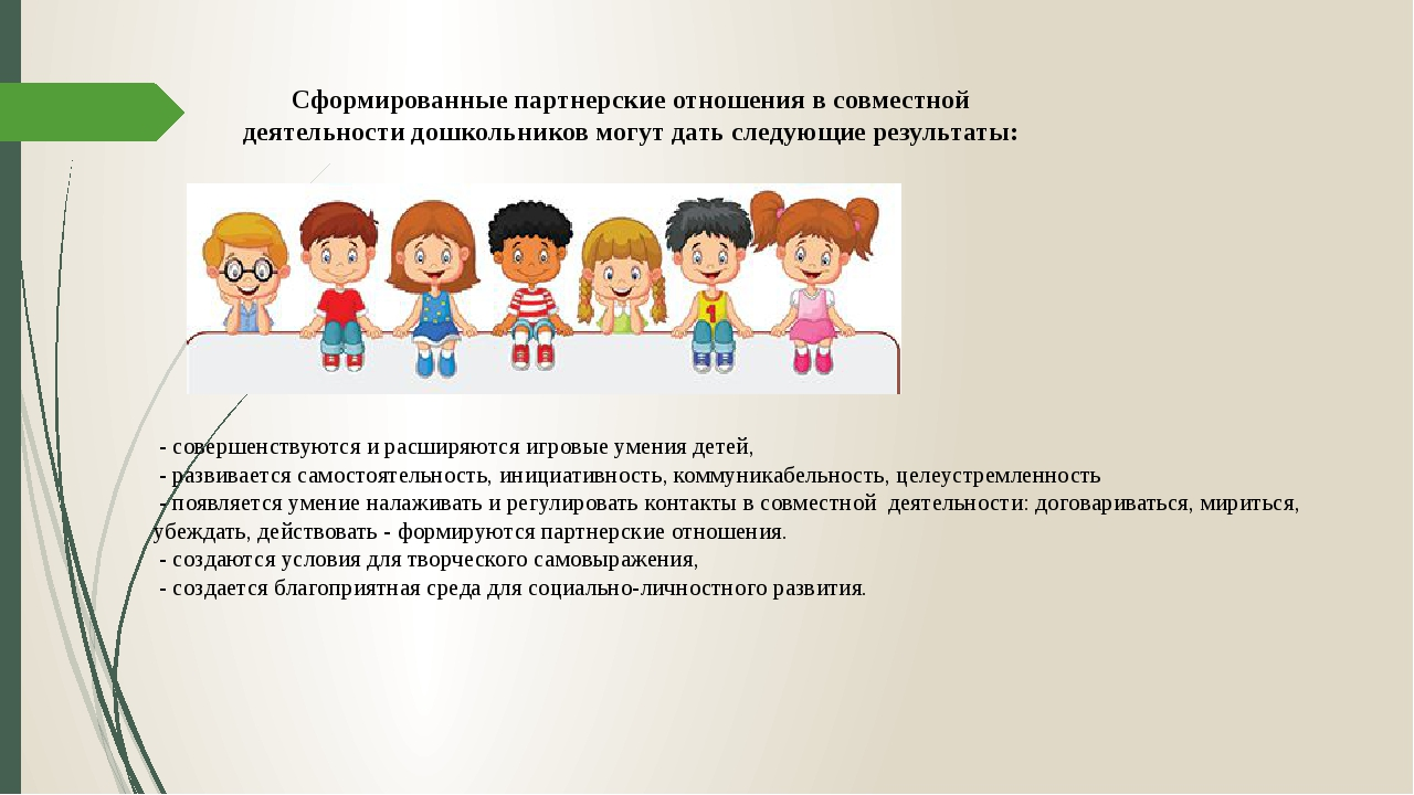 - совершенствуются и расширяются игровые умения детей, - развивается самосто...