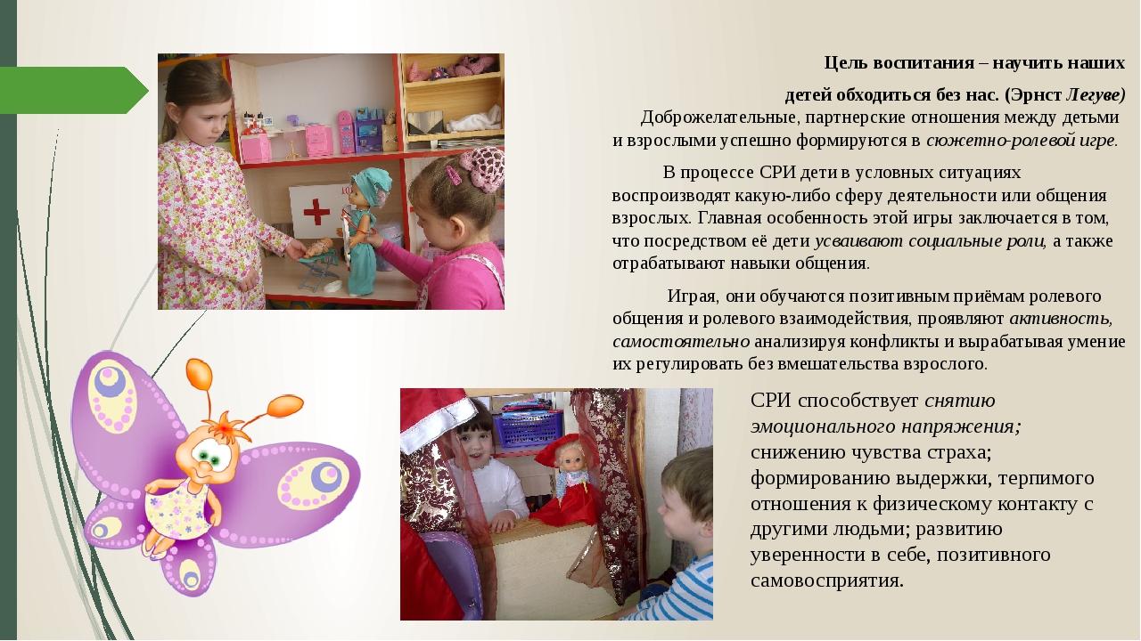 Цель воспитания – научить наших детей обходиться без нас. (Эрнст Легуве) Доб...
